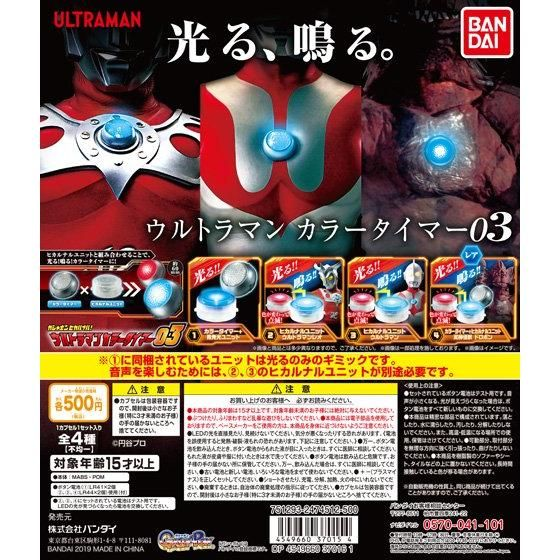 『ヒカルナル ウルトラマン カラータイマー03』