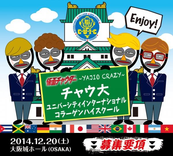 仮面チャウダー ~YAJIO CRAZY~チャウ大 ユニバーシティインターナショナルコラーゲンハイスクール