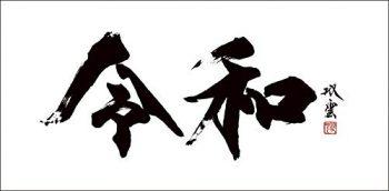 武田双雲×令和 手ぬぐい