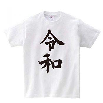 令和 新元号Tシャツ