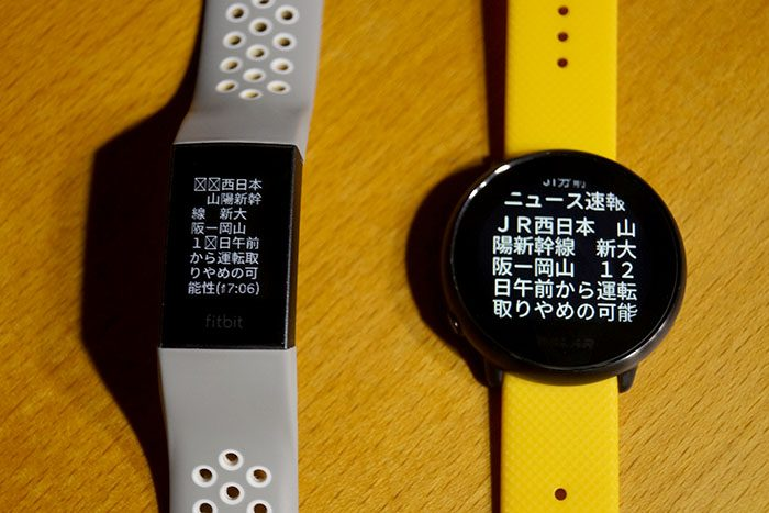 Fitbit Charge3とPoral Igniteの着信通知比較