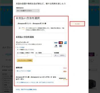 Amazonプライム申し込み方法