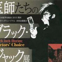 京都国際マンガミュージアムにて開催中の「医師たちのブラック・ジャック展」に行ってきました