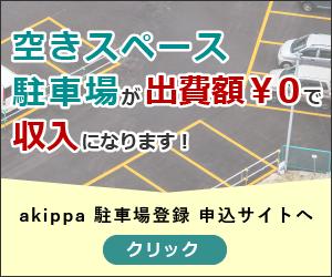akippa 駐車場登録 申込サイトへ