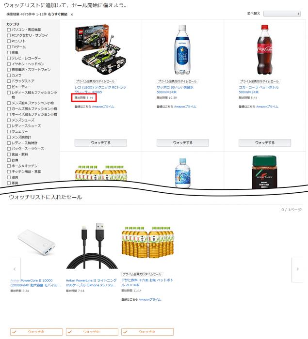 Amazonセール画面