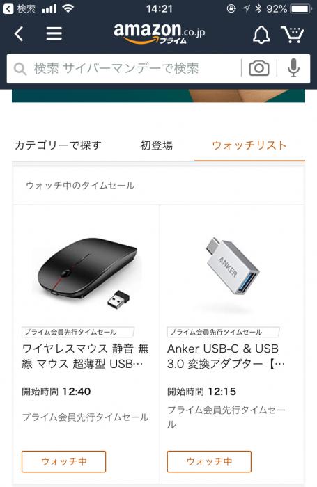 Amazonセール スマホ画面