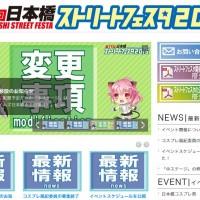第11回 日本橋ストリートフェスタ2015
