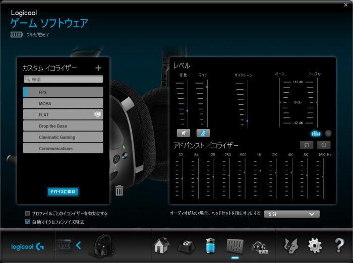 Logicoolのゲームソフトウェアで、細かく設定をすることができる。