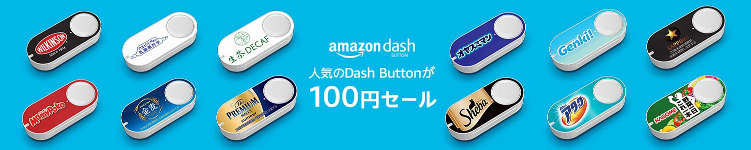 Amazon dash button100円セール