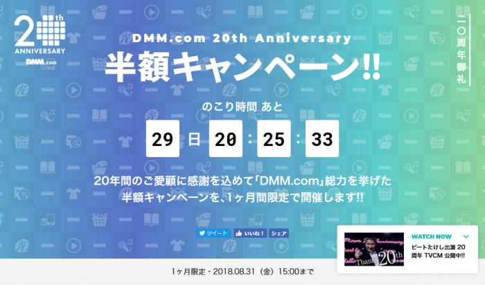DMM.com 20th アニバーサリー 半額キャンペーン