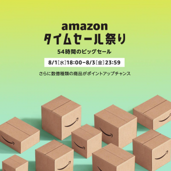 Amazon『タイムセール祭り』