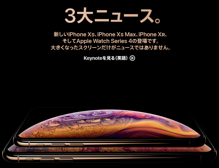 iPhone XS、XR、Apple Watch