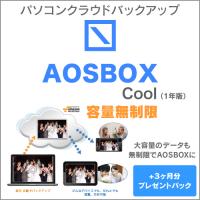 「AOSBOX Cool 1年版」+3か月分プレゼントパック
