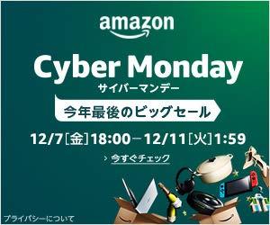 今年最後のビッグセール CyberMonday(サイバーマンデー)
