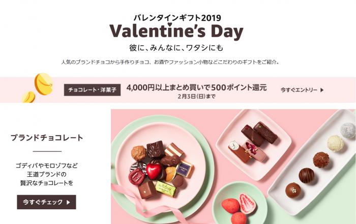 バレンタインギフト2019