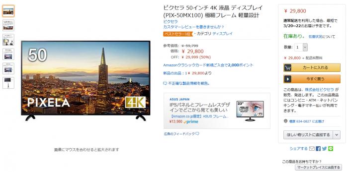 ピクセラ 50インチ 4K 液晶 ディスプレイ(PIX-50MX100) がAmazonで29,800円で販売中!