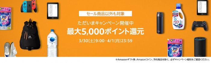 Amazonポイント還元