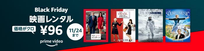 [Black Friday]映画レンタル100円 (11/24まで)