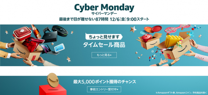 Amazon サイバーマンデー 12/6(金)9:00~