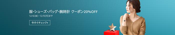 服・シューズ・バッグ・腕時計 クーポン 20%OFF