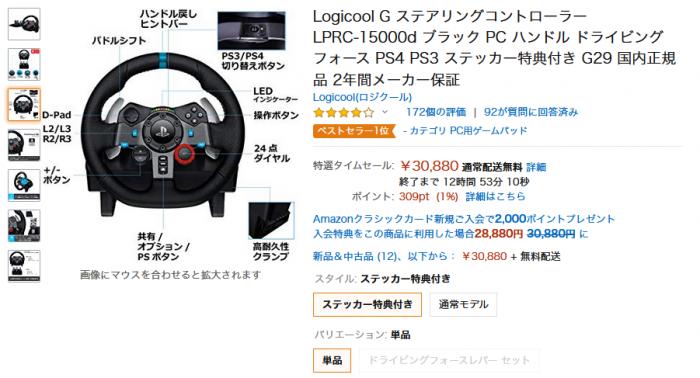 Logicool G ステアリングコントローラー LPRC-15000d ブラック PC ハンドル ドライビングフォース PS4 PS3 ステッカー特典付き G29 国内正規品 2年間メーカー保証