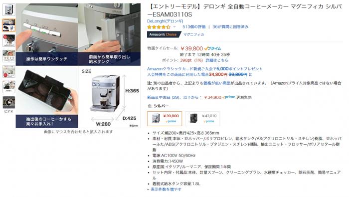 【エントリーモデル】デロンギ 全自動コーヒーメーカー マグニフィカ シルバーESAM03110S