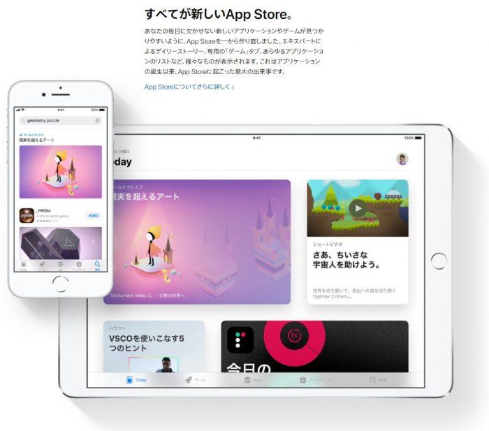 AppStoreがリニューアル