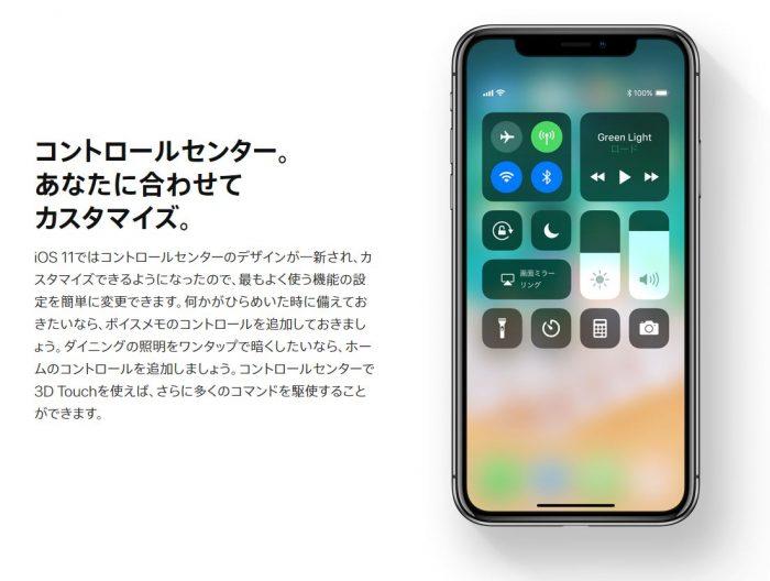 iOS11 コントロールセンター