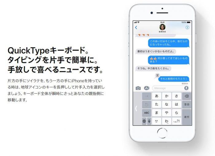 iOS11 QuickTypeキーボード