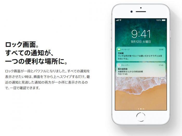iOS11 ロック機能