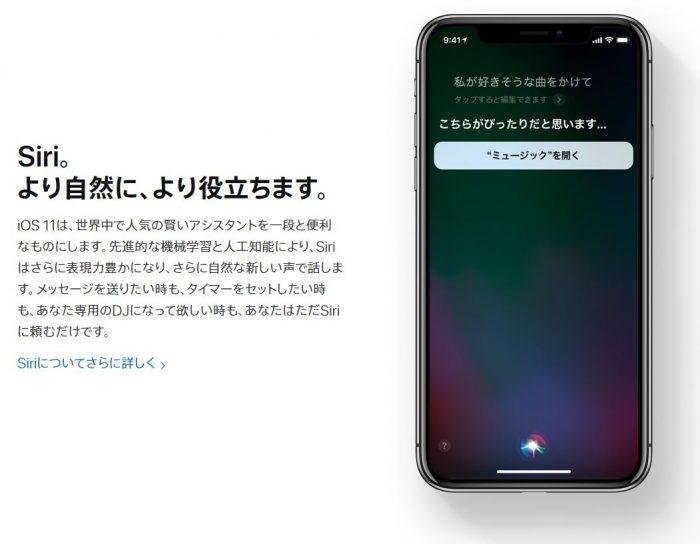 iOS11 Siri