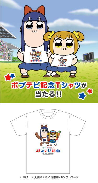 ポプテピ記念 Tシャツ