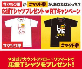 マック軍かマクド軍か応援Tシャツ