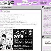 マンガ大賞2015が東村アキコさんの「かくかくしかじか」に決定!