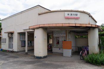 JR木津川駅