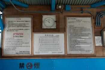 千本松渡船場 時刻表