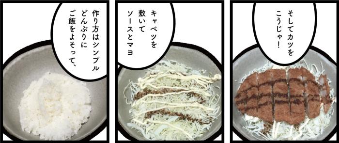 作り方はシンプルどんぶりにご飯をよそって、 キャベツを敷いてソースとマヨ そしてカツをこうじゃ!