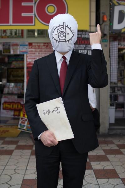 日本橋ストリートフェスタ2015 写真 20世紀少年 ともだち