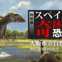 大阪市立自然史博物館で開催されている「スペイン 奇跡の恐竜たち」展に行ってきました