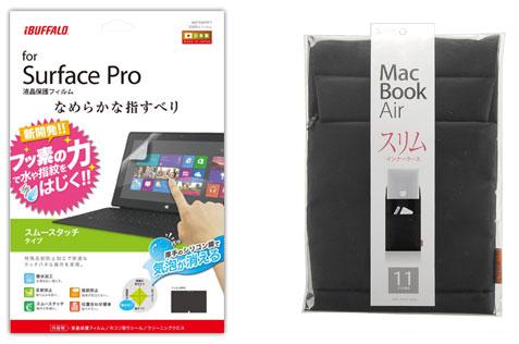 指すべりなめらかでタッチパネルに最適なスムースタッチフィルムとMacBook Air 11インチ用 薄型インナーケース