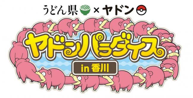 ヤドンパラダイス in 香川 ロゴ